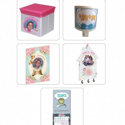 חבילת מתנות שנתית-פרפר היופי