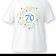 חולצות יום עצמאות 2018-01