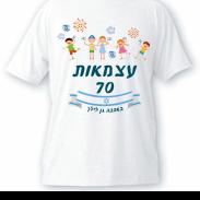 חולצות יום עצמאות 2018-04